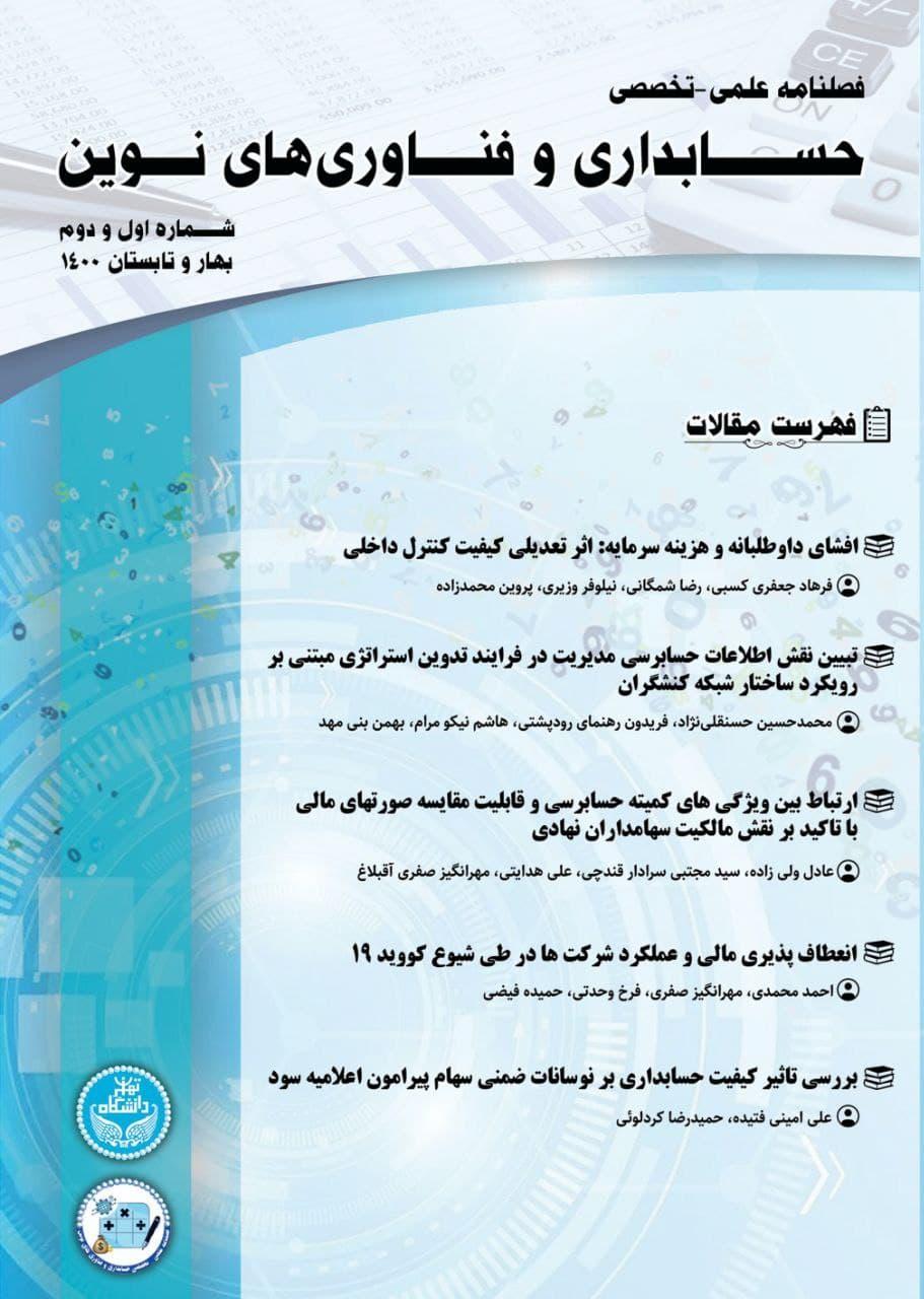 نشریه علمی-تخصصی حسابداری و فناوری های نوین